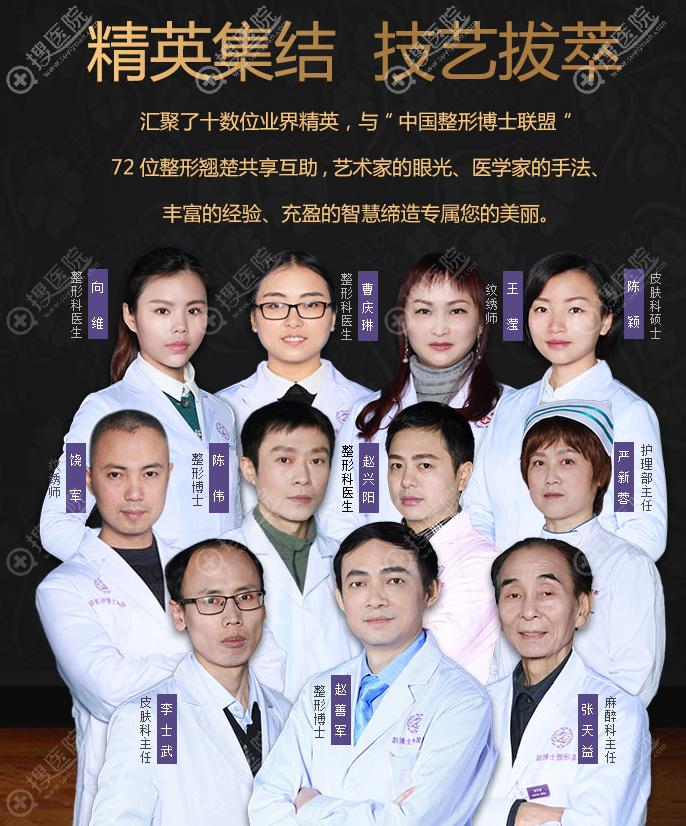 成都赵善军博士整形医院部分专家成员