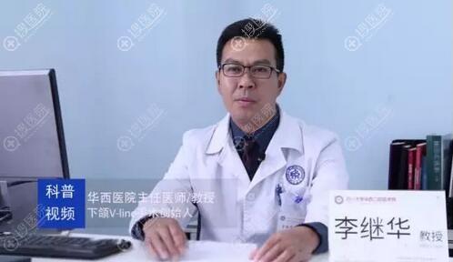 四川友谊医院特聘专家李继华