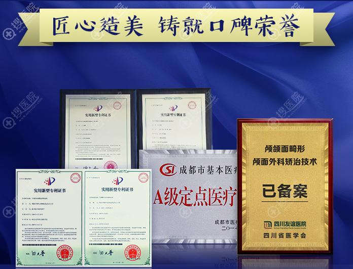 四川友谊医院专利技术证书与颅颌面畸形矫治备案