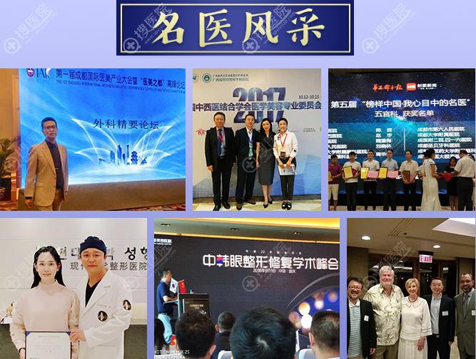 成都友谊医院整形外科专家受邀出席活动图片