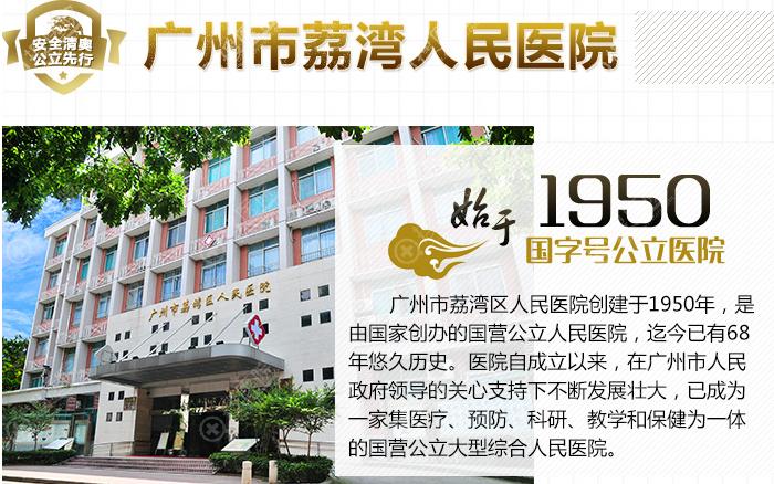 广州市荔湾区人民医院外部环境图
