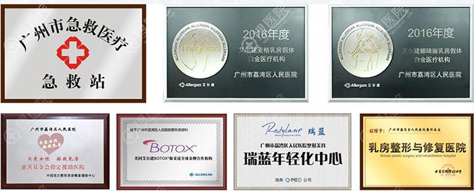 广州市荔湾区人民医院获得部分荣誉