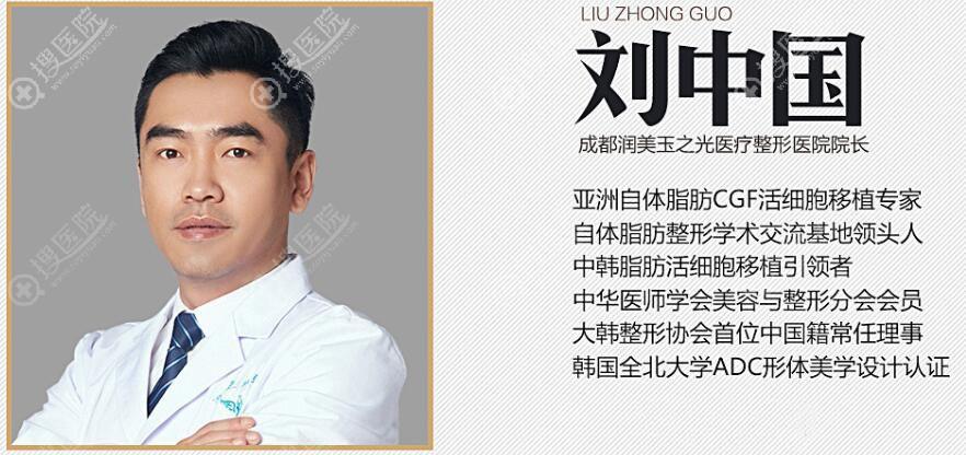 成都玉之光院长刘中国