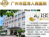广州荔湾区人民医院整形美容怎么样?2019超全价目表与医生推荐