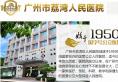 广州荔湾区人民医院整形美容怎么样?2019超全价目表与专家推荐