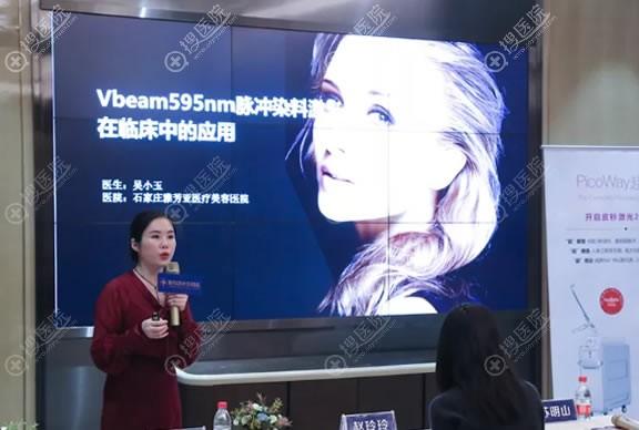 雅芳亚吴小玉讲解Vbeam脉冲染料激光的应用