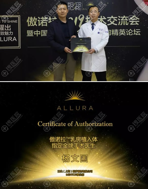 青岛伊美尔杨文国获得傲诺拉指定医生称号
