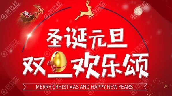 深圳瑞尼丝整形美容医院新年活动
