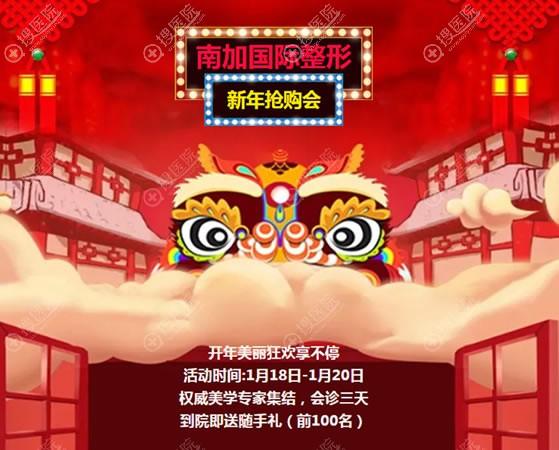 北京南加新年团购会优惠活动