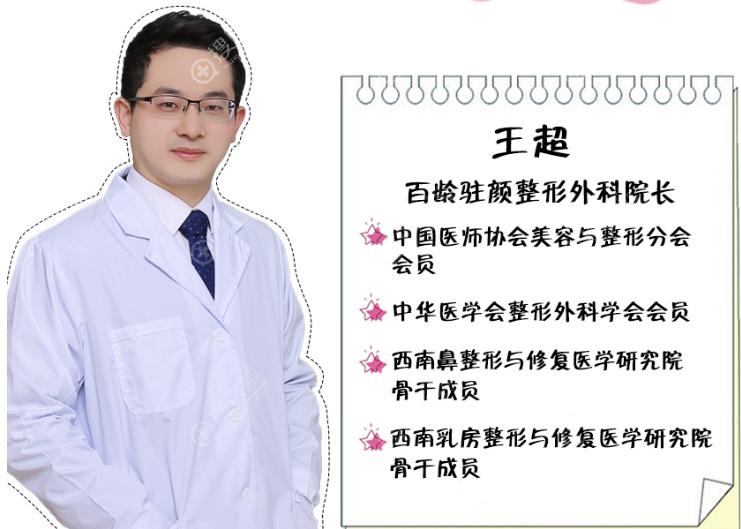 成都驻颜医疗美容整形外科院长王超