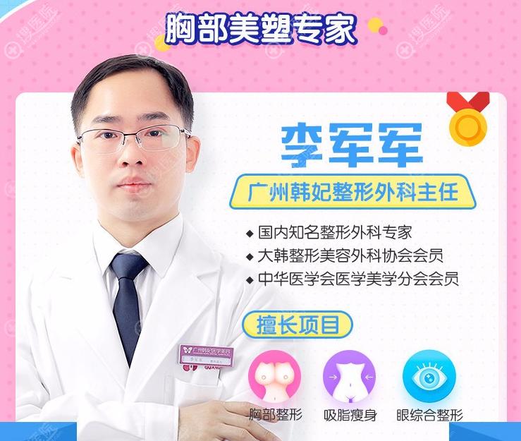 广州韩妃整形外科主任李军军医生