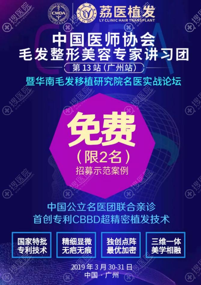 中医协毛发整形医生团联合荔医植发医生免费招募示范案例2名