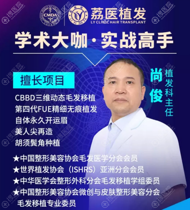 荔医植发医生尚俊主任