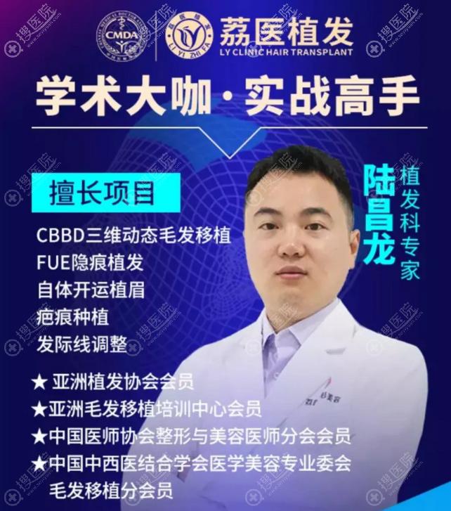 广州荔医植发科医生陆昌龙医生