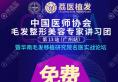 毛发整形美容医生团30-31日广州站联合荔医植发招免费手术2名