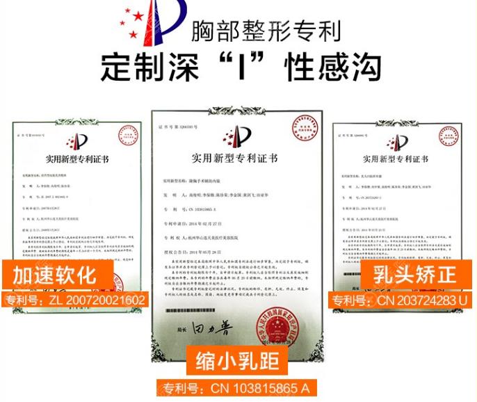 杭州华山连天美隆胸整形专利技术证书