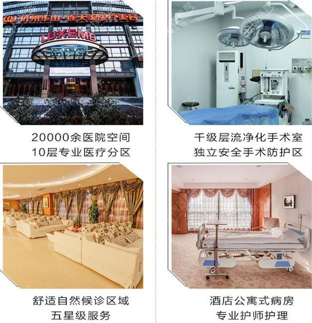 杭州华山连天美整形医院环境图