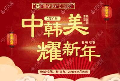 广州名韩医疗美容医院整形优惠活动价格表