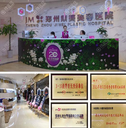 郑州集美美容医院环境与荣誉
