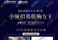 郑州集美美容医院免费招募隆胸案例5名,入围获月入万元费用
