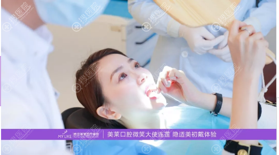南京美莱初戴隐适美牙齿矫正过程图