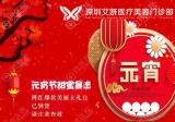 深圳艾妍整形医院2019整形价格表公开 元宵节脱毛小气泡免费送
