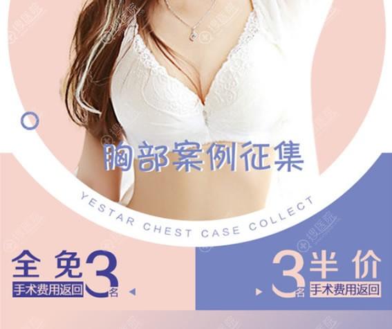 北京艺星整形医院隆胸优惠活动
