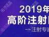 通知:杭州美莱美容医院获《2019年高阶注射医师培训会》举办权