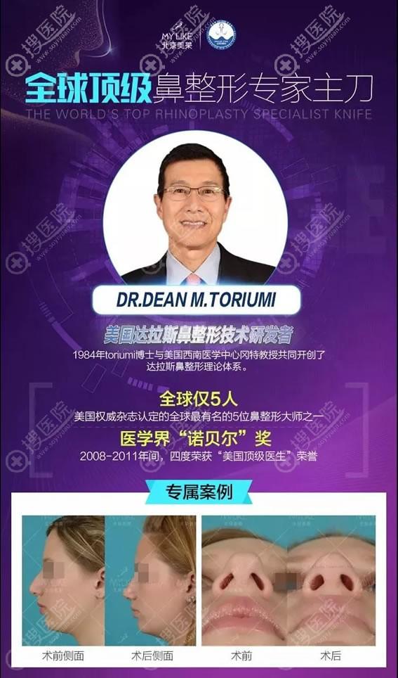 美国Toriumi博士隆鼻案例