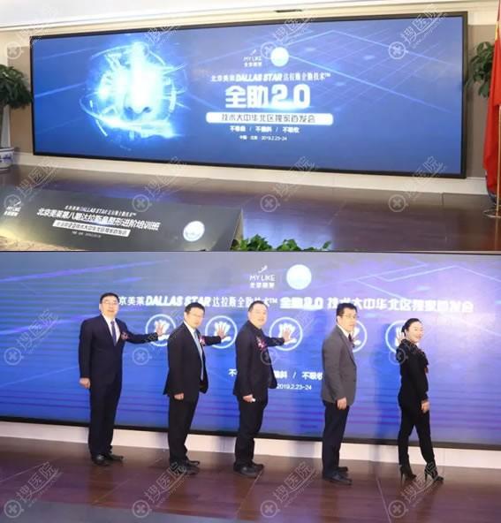 北京美莱达拉斯全肋2.0隆鼻技术发布