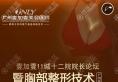 壹加壹11城十二院丰胸整形技术研讨会于3月1日在广州壹加壹召开