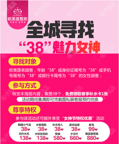 太原欧美莲38魅力女神活动