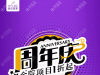 南京美莱周年庆典整形优惠活动价目表,项目1折起,充1万变2万