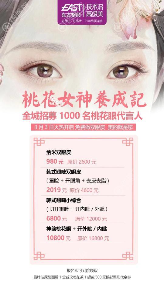 郑州东方招募双眼皮案例活动