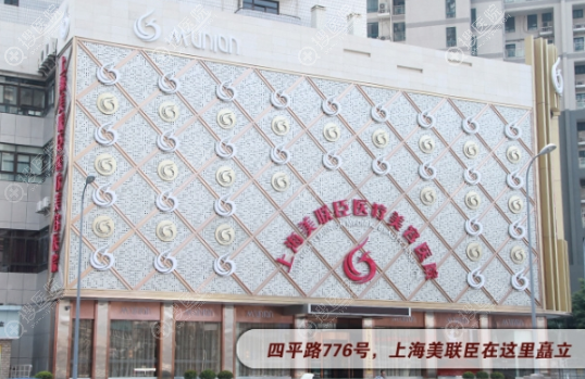 上海DA.美联臣整形医院