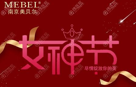 南京美贝尔3月女神节活动