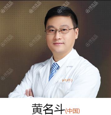南京美贝尔美容医院黄名斗