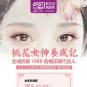 好消息郑州东方整形全城招募双眼皮代言1000名桃花眼女神有你吗