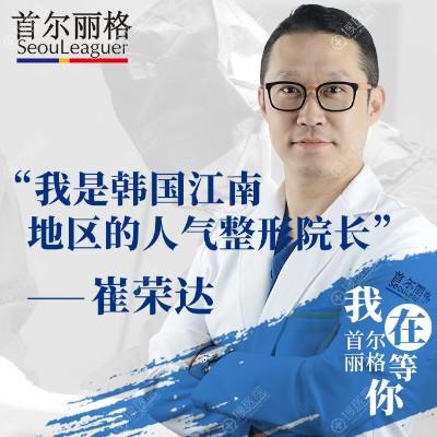 上海首尔丽格崔荣达院长