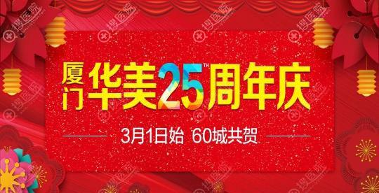 三月厦门华美25年庆优惠活动