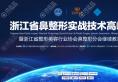 3月2日浙江省鼻整形实战技术高峰论坛将在杭州华山连天美召开