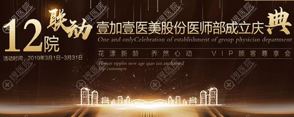 北京壹加壹整形3月优惠活动