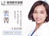 眼袋手术后能保持多久?深圳联合丽格裴菁解说关于眼袋十大疑问