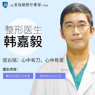 上海伯思立(百达丽)隆鼻医生韩嘉毅
