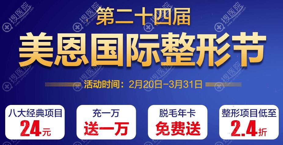 广州美恩整形节优惠活动