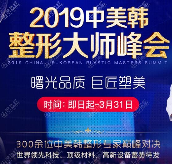 广州曙光2019整形大师峰会活动