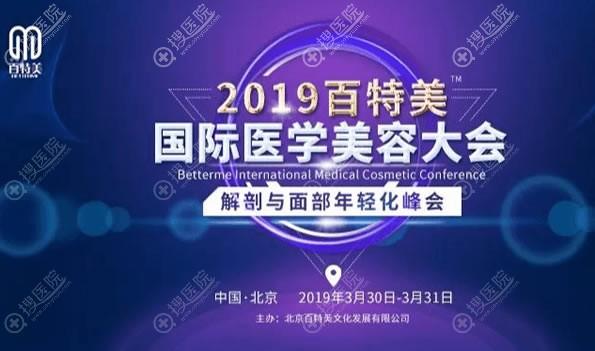 2019百特美国际医学美容大会