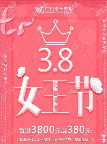 广州博仁三月整形优惠活动