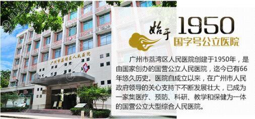 广州荔湾人民医院环境图