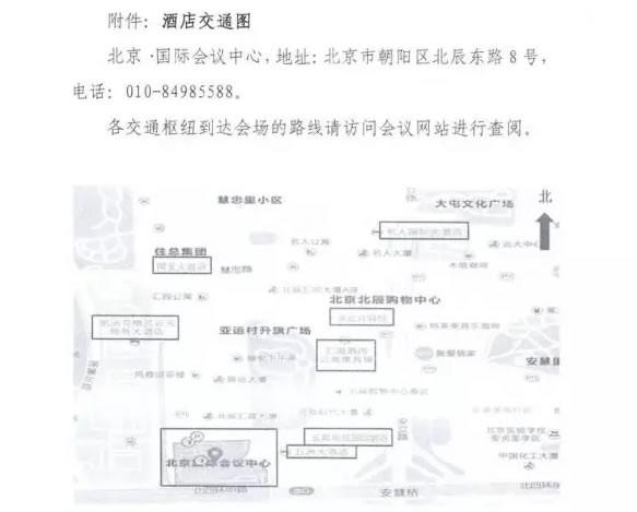 北京国际会议中心附近酒店交通图